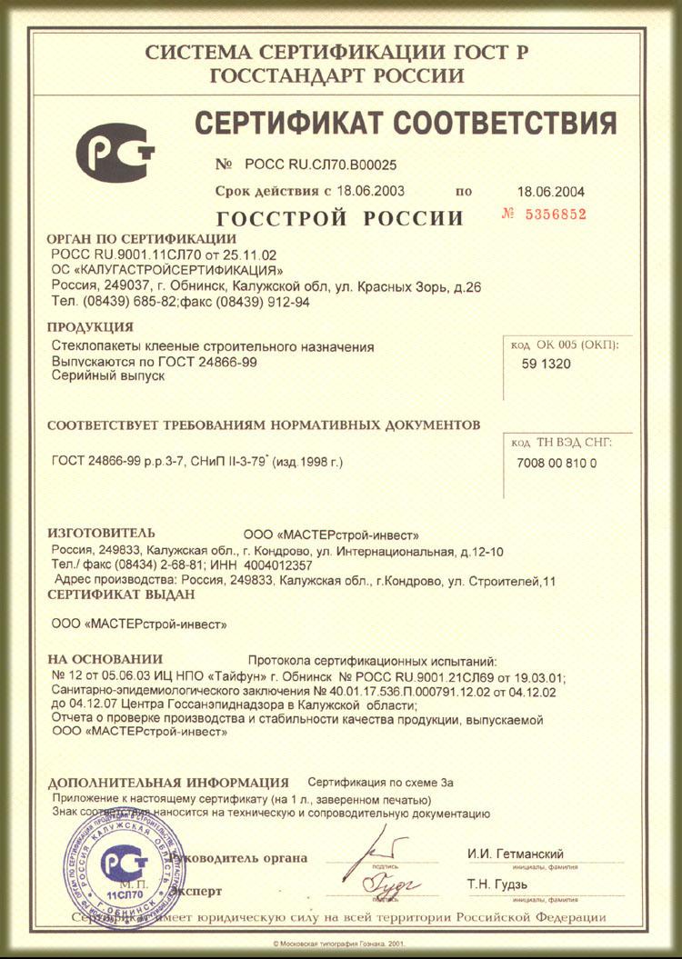 Сертификаты и сертификация госстрой предусмотрена обязательная сертификация 2009